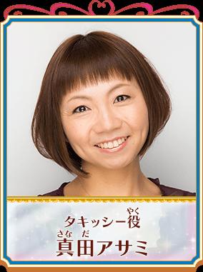 タキッシー役 真田アサミ