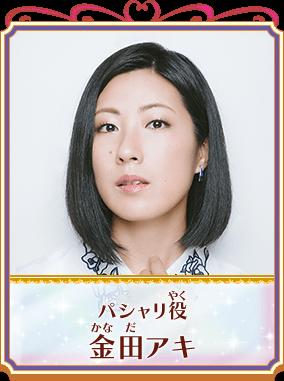 パシャリ役 金田アキ