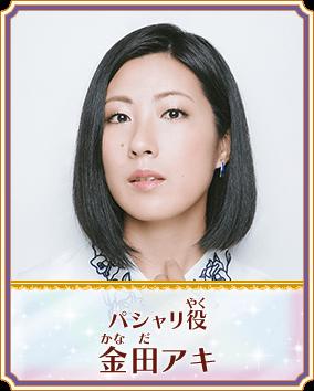 カメラのかみさま パシャリ役 金田 アキ
