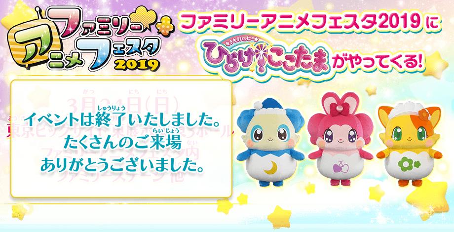 ファミリーアニメフェスタ2019 に「キラキラハッピー★ ひらけ!ここたま」がやってくる!