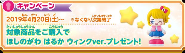 4/20(土)~対象商品をご購入でほしのがわ はるか ウィンクver.プレゼント!