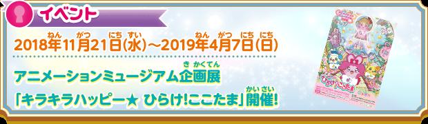 アニメーションミュージアム企画展 「キラキラハッピー★ ひらけ!ここたま」開催!