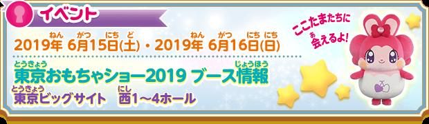 東京おもちゃショー2019 ここたまブース情報!