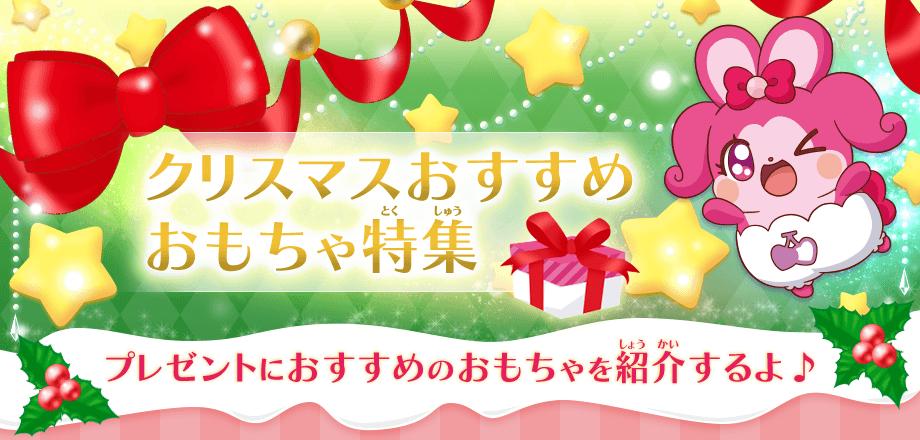 クリスマスおすすめおもちゃ特集