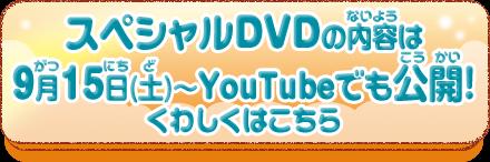 スペシャルDVDの内容は9月15日(土)~YouTubeでも公開!