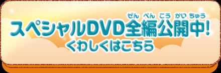 スペシャルDVD全編公開中!