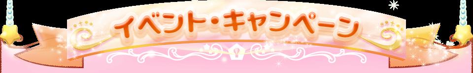 TVアニメ『キラキラハッピー★ひらけ!ここたま』オープニング&エンディングテーマCD発売記念イベント「キラキラハッピー★ うたおう!ここたま♪」